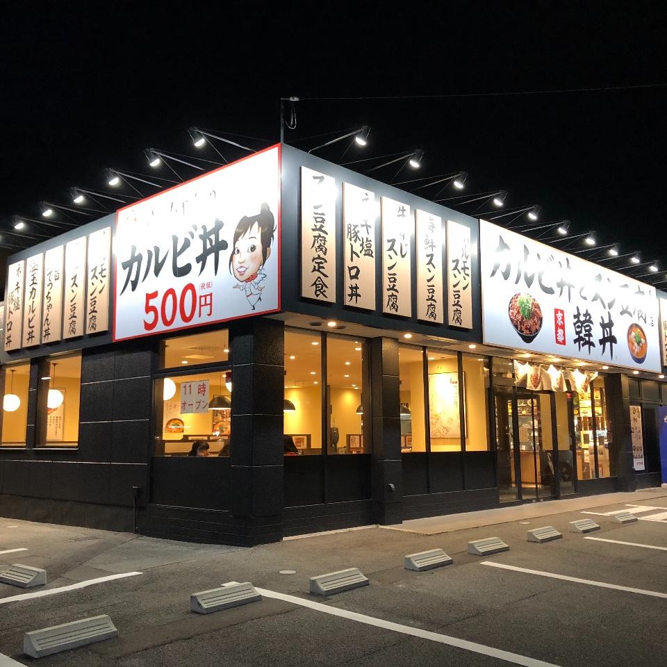 カルビ丼とスン豆腐専門店 韓丼 四日市インター店