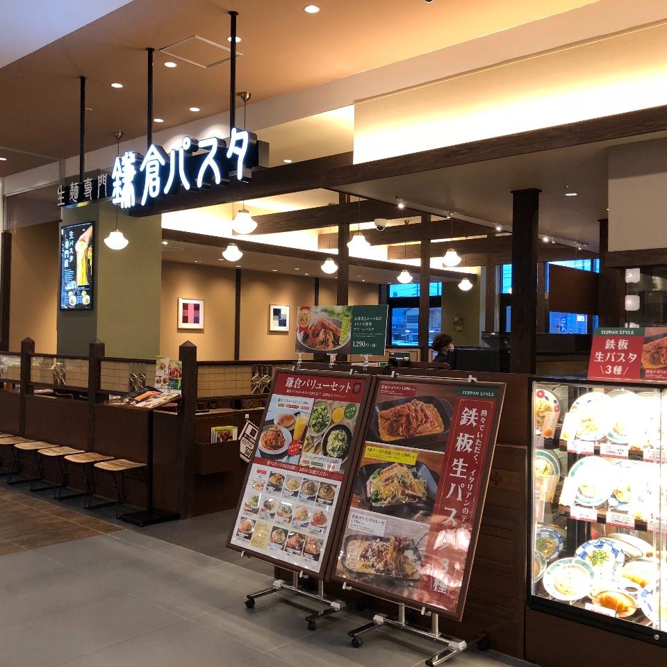 鎌倉パスタ イオンタウン四日市泊店