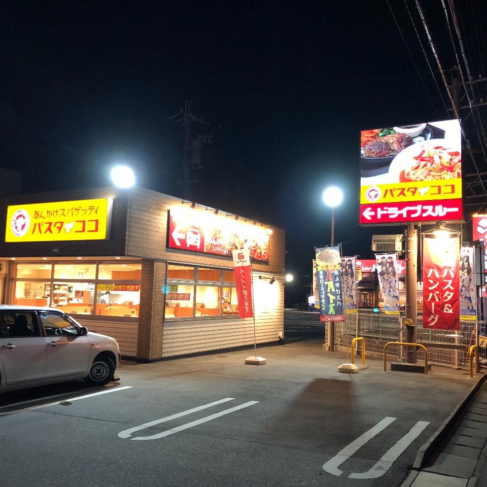 パスタ・デ・ココ 弥富鍋平店