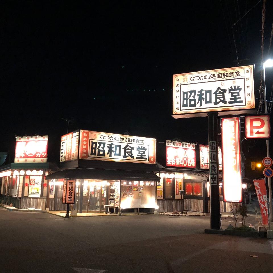 昭和食堂 弥富店