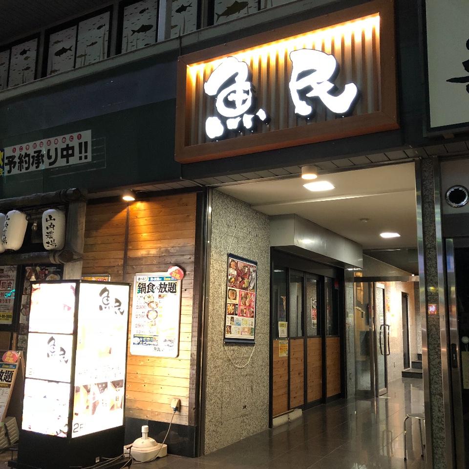 魚民 尾張一宮東口駅前店