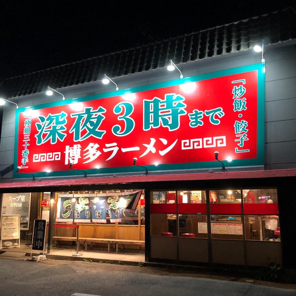 博多ラーメン ばりばり軒 一宮本店