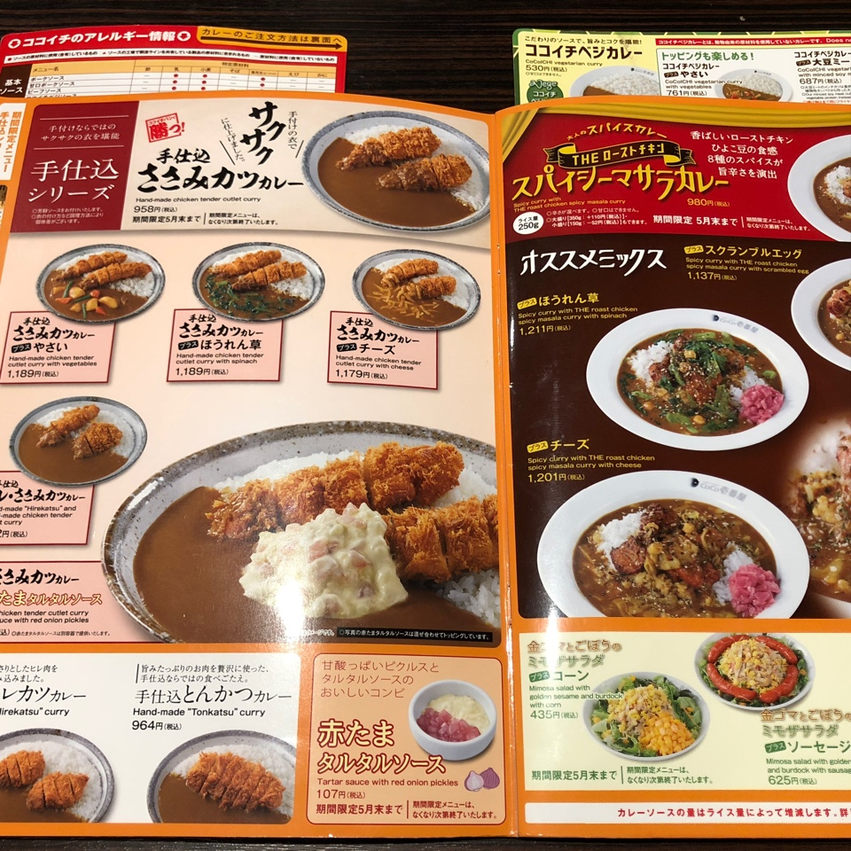 CoCo壱番屋 小牧弥生町店の口コミ