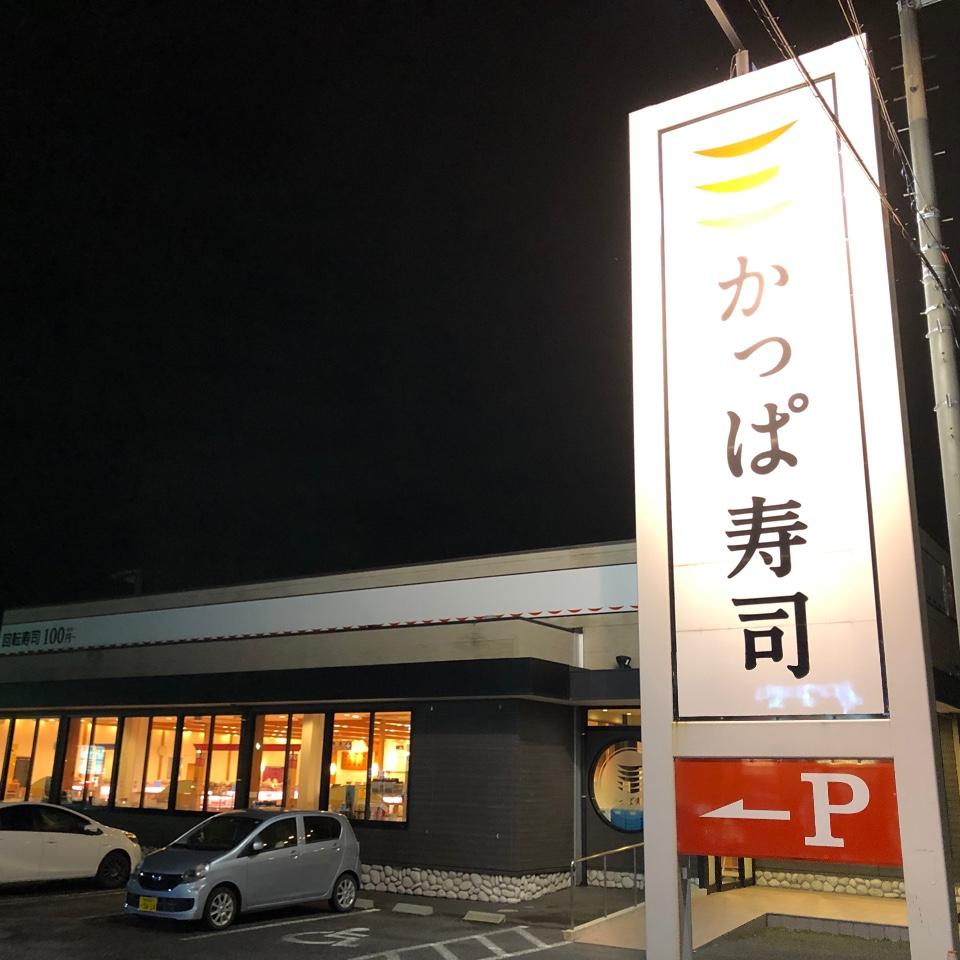 かっぱ寿司 小牧店の口コミ