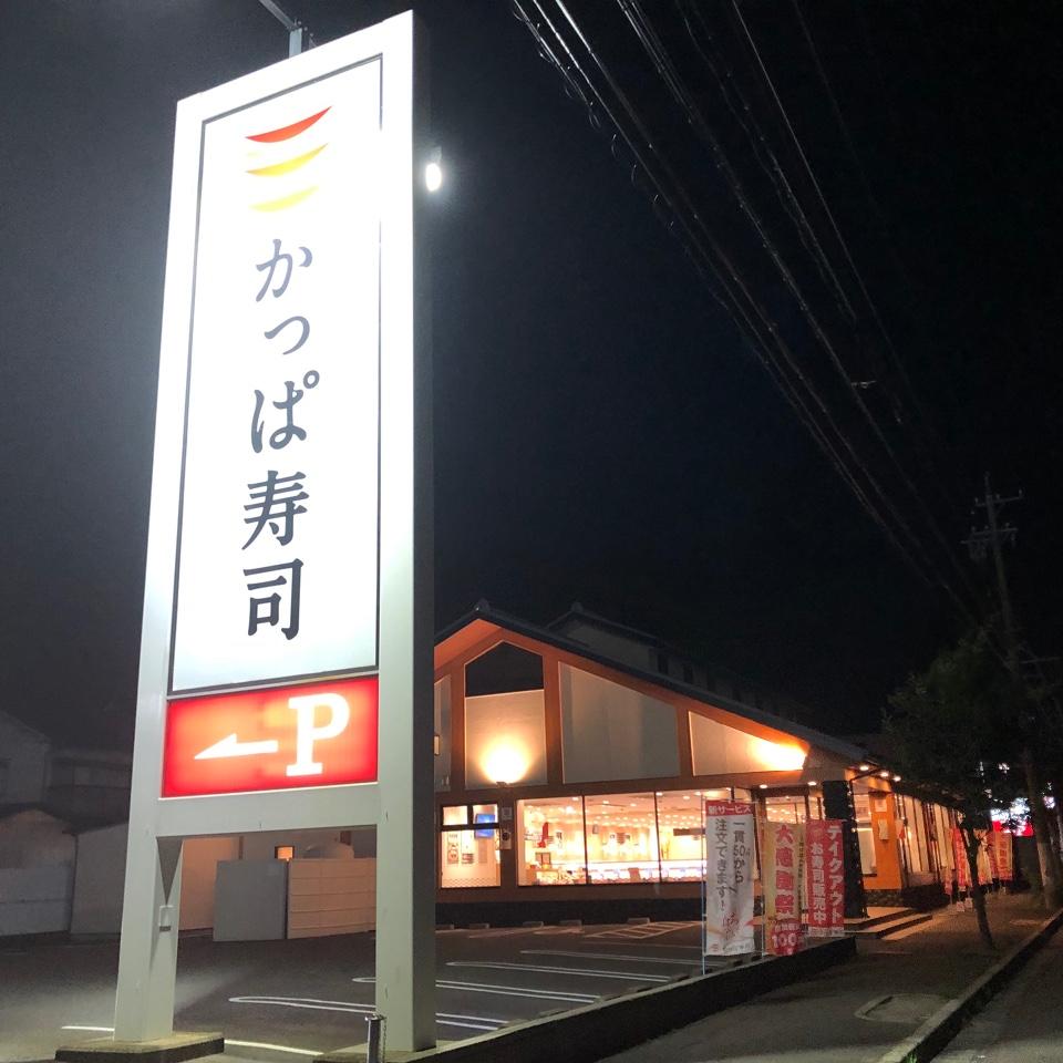 かっぱ寿司 春日井店の口コミ