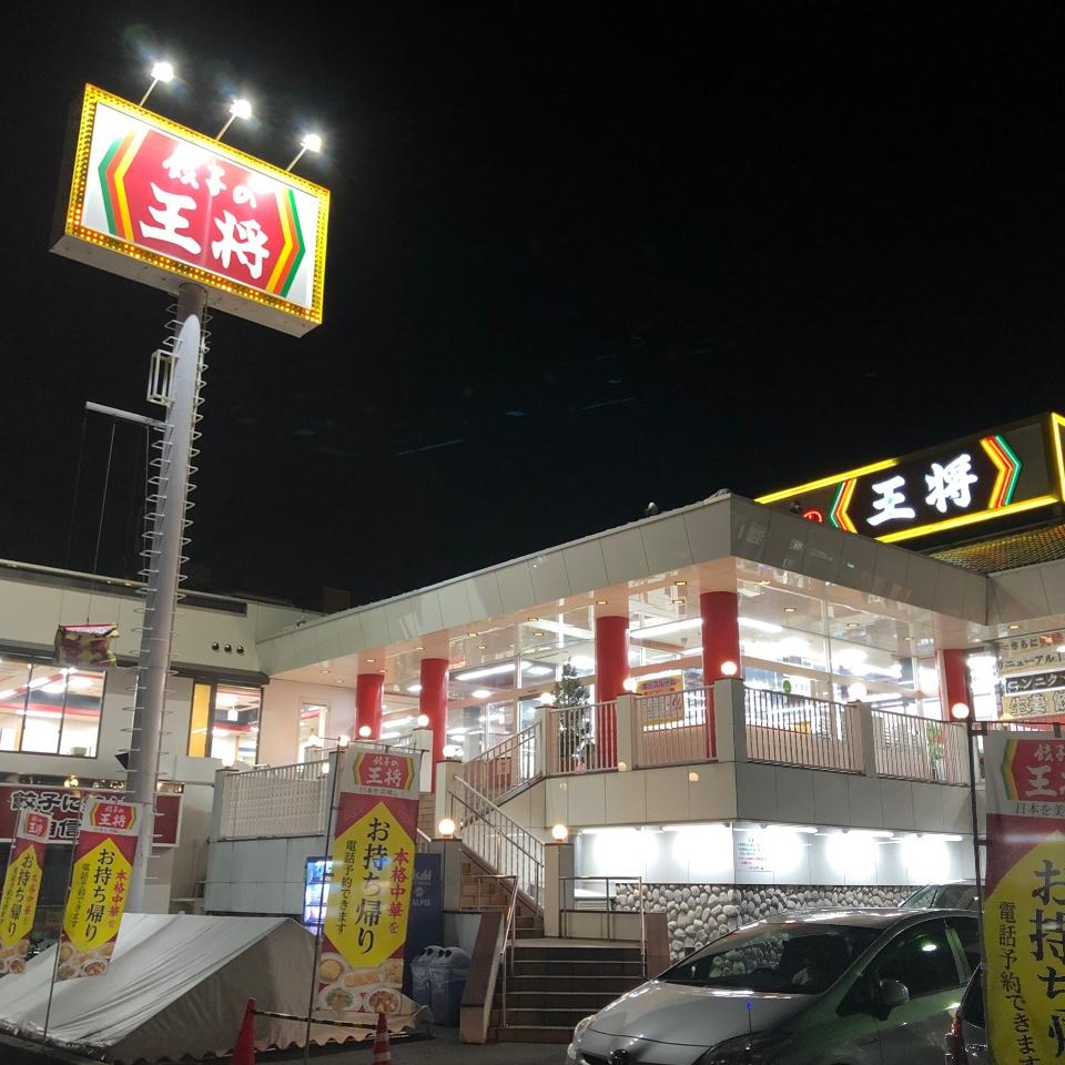 餃子の王将 春日井店の口コミ