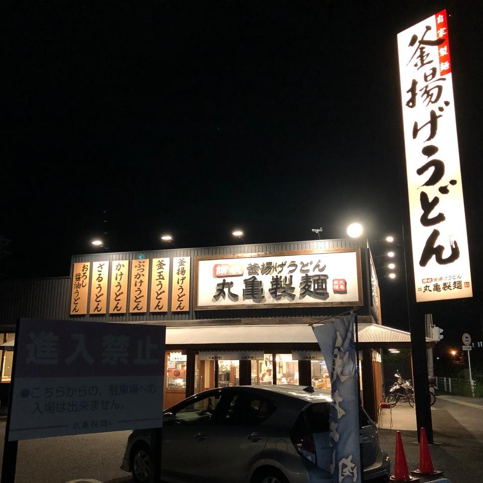 丸亀製麺 春日井西山町店の口コミ