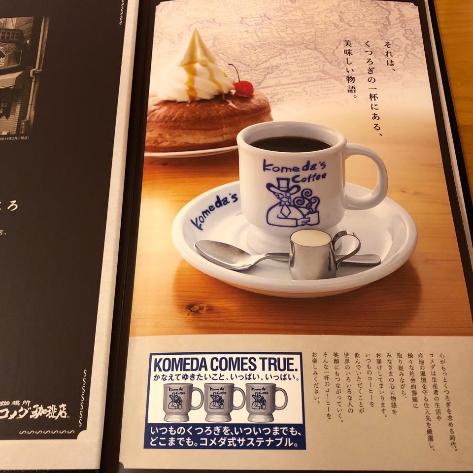コメダ珈琲店 イオン八事店の口コミ