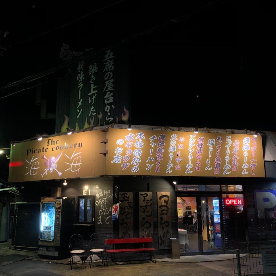 海海ラーメン 弥富店の口コミ