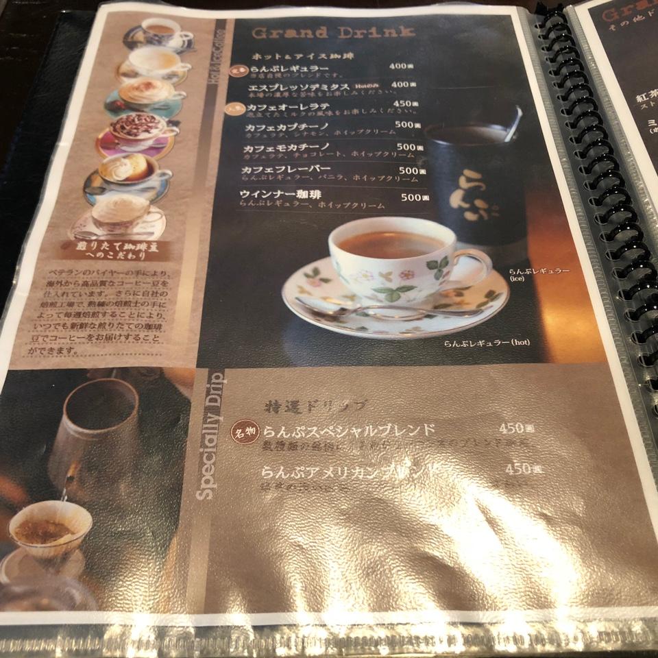 珈琲屋らんぷ 犬山店の口コミ