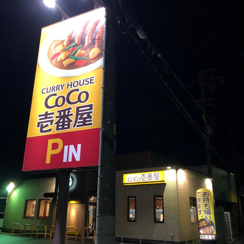 CoCo壱番屋 犬山五郎丸店の口コミ