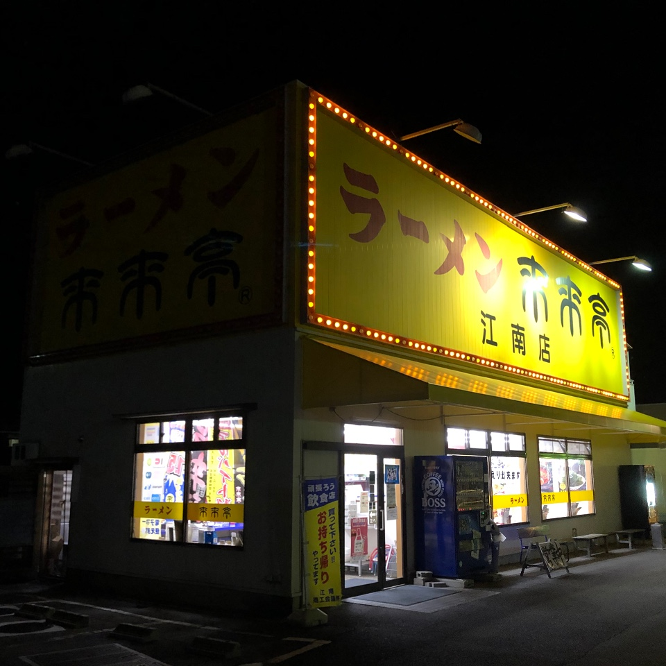 来来亭 江南店の口コミ