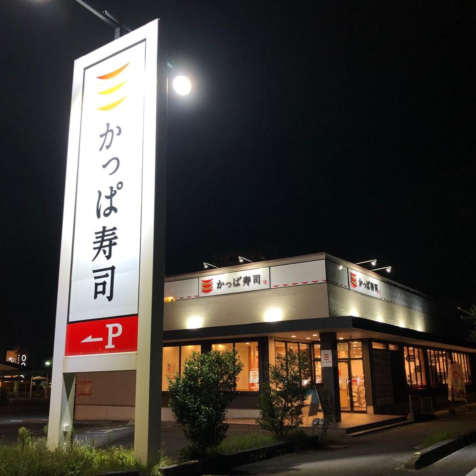かっぱ寿司 江南店の口コミ