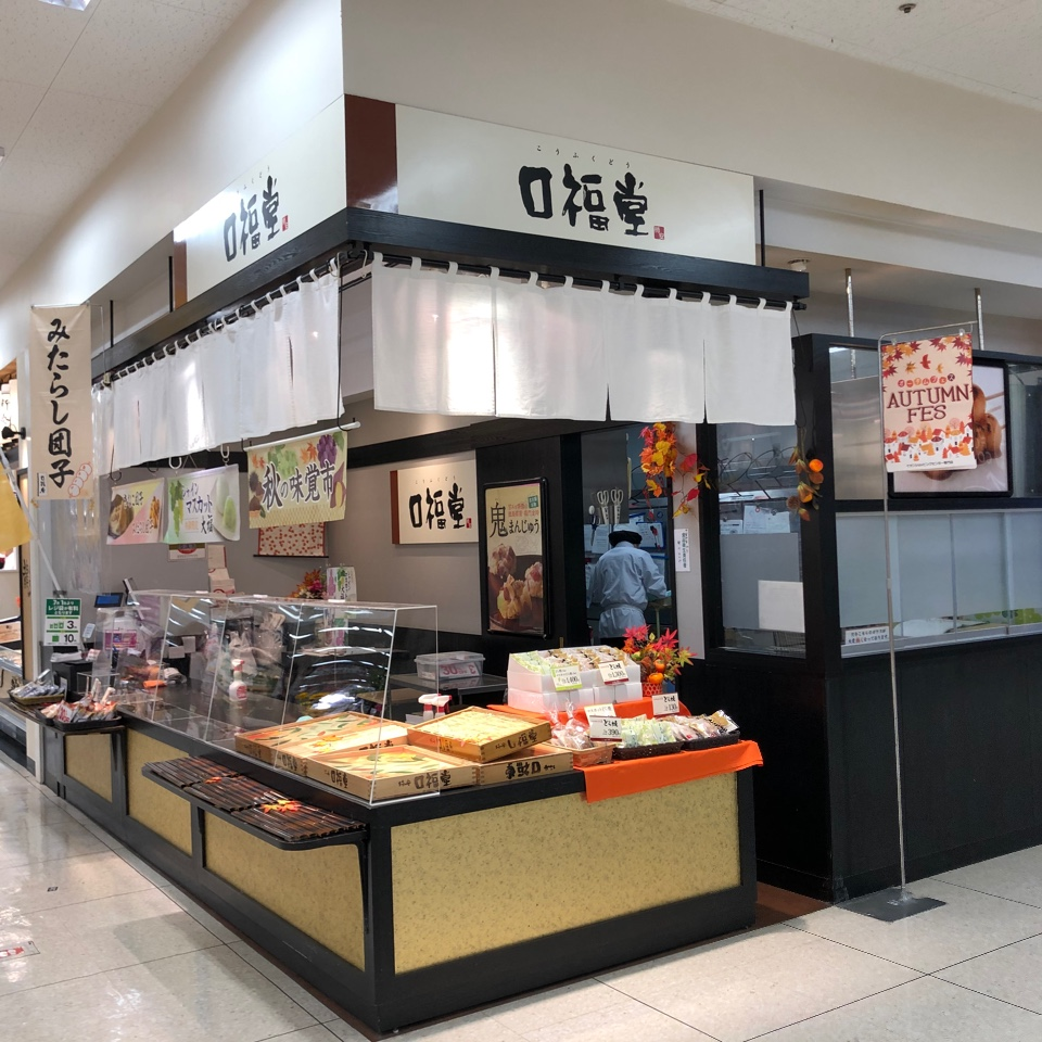 口福堂 イオン春日井店の口コミ