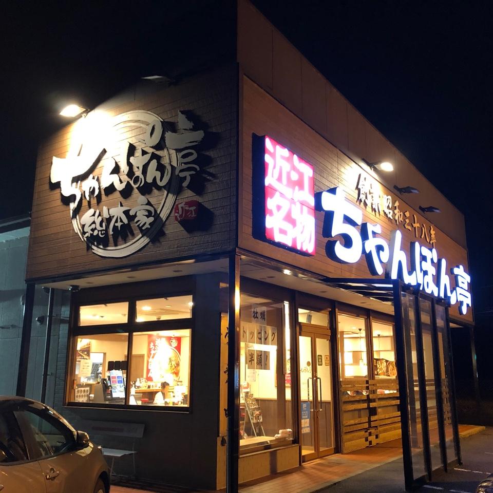 ちゃんぽん亭総本家 近江八幡2号店の口コミ