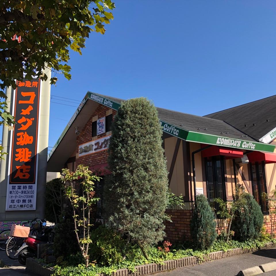 コメダ珈琲店 近江八幡店の口コミ