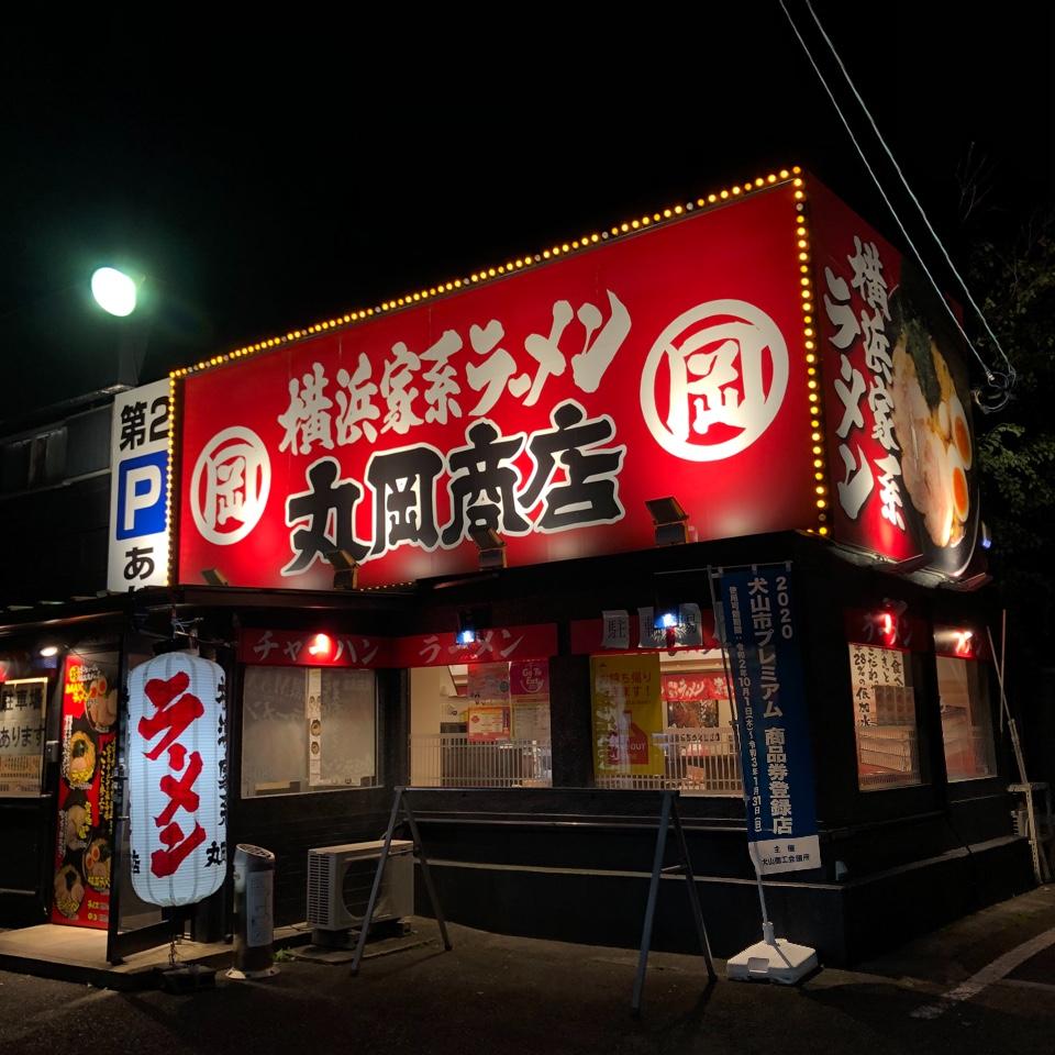 横浜家系ラーメン 丸岡商店 犬山店の口コミ