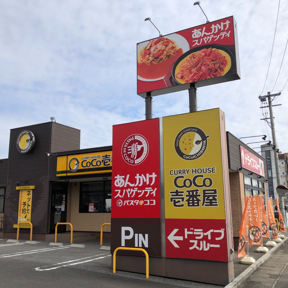 CoCo壱番屋 岐阜北方店の口コミ