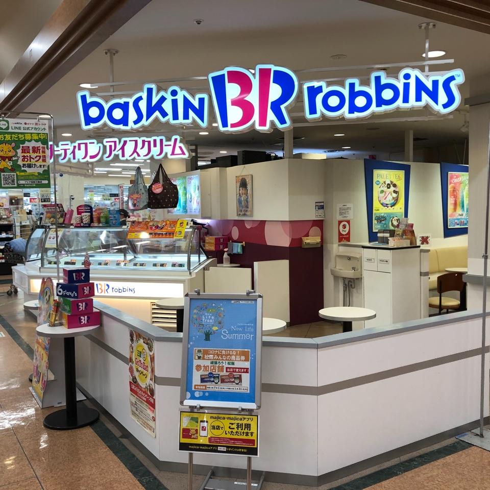 サーティワンアイスクリーム アピタ松阪三雲店の口コミ