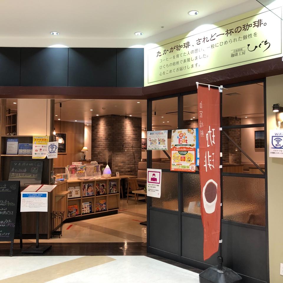 珈琲工房ひぐち マーサ21店の口コミ
