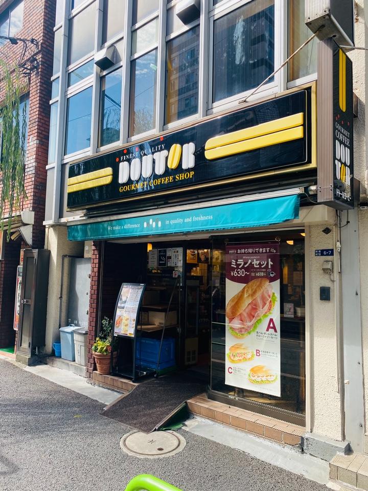 DOUTOR  COFFEE SHOP(ドトールコーヒーショップ) 新橋南店