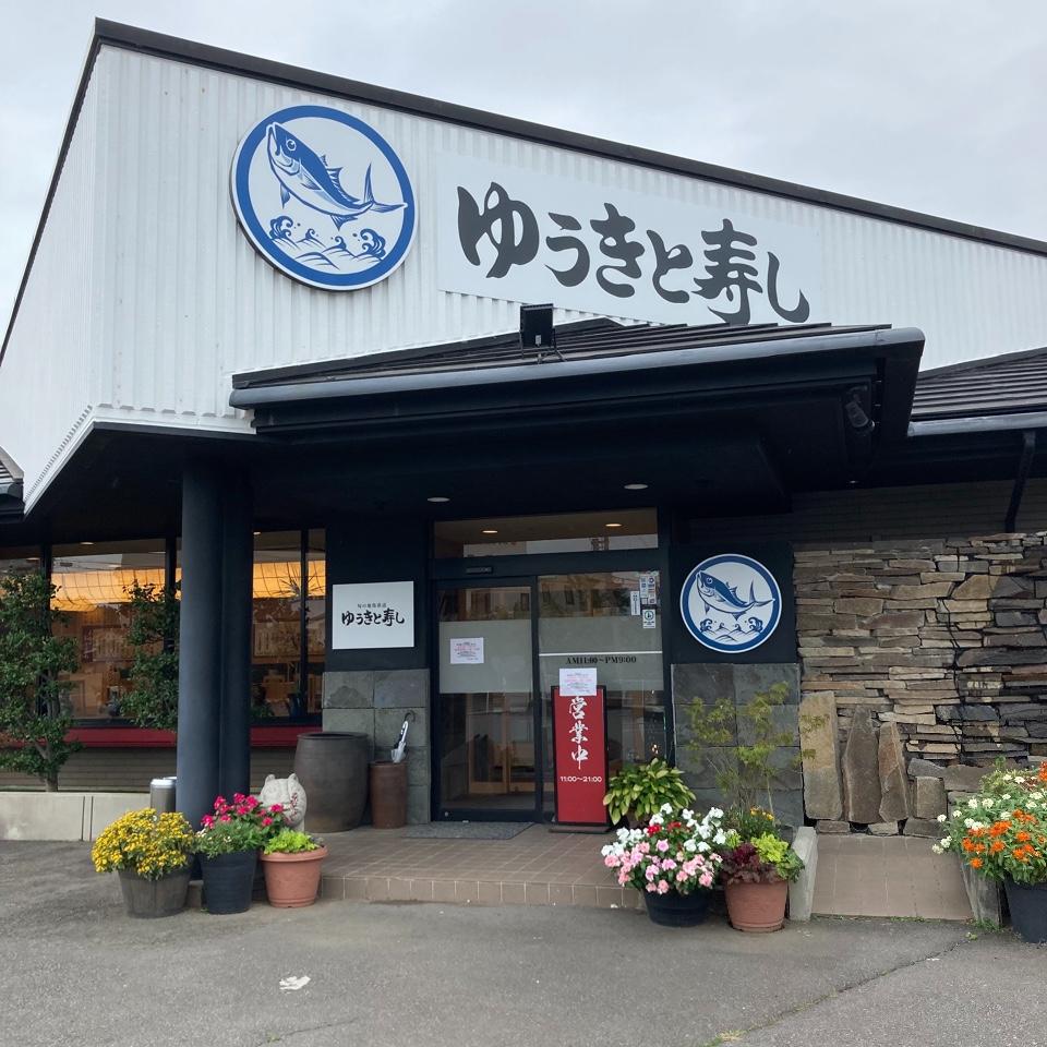 ゆうきと寿し 上田店