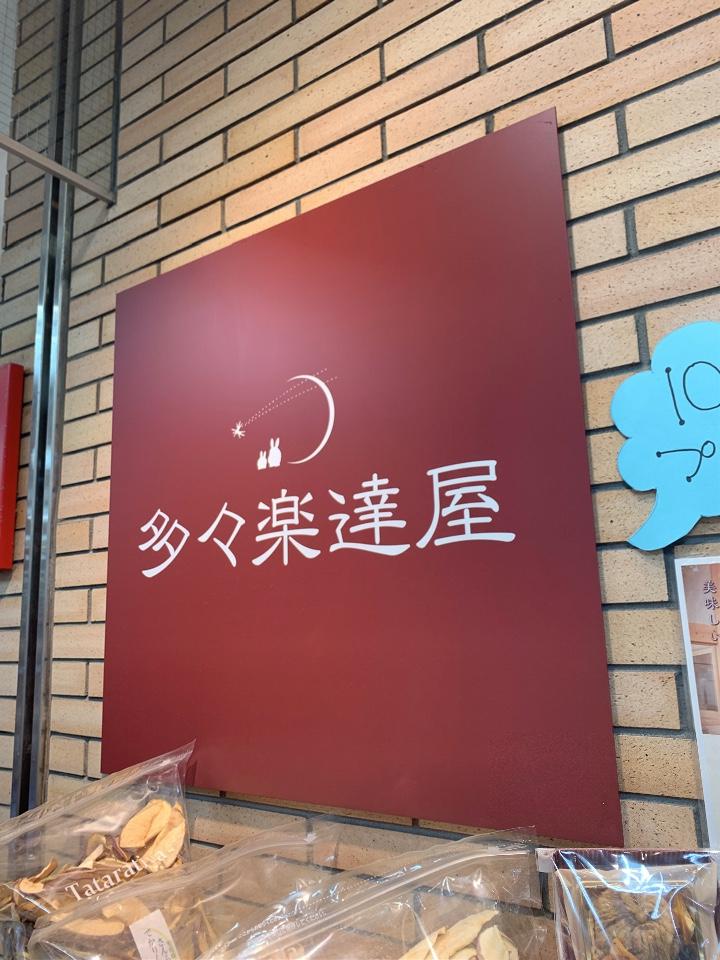 多々楽達屋 京都高島屋店