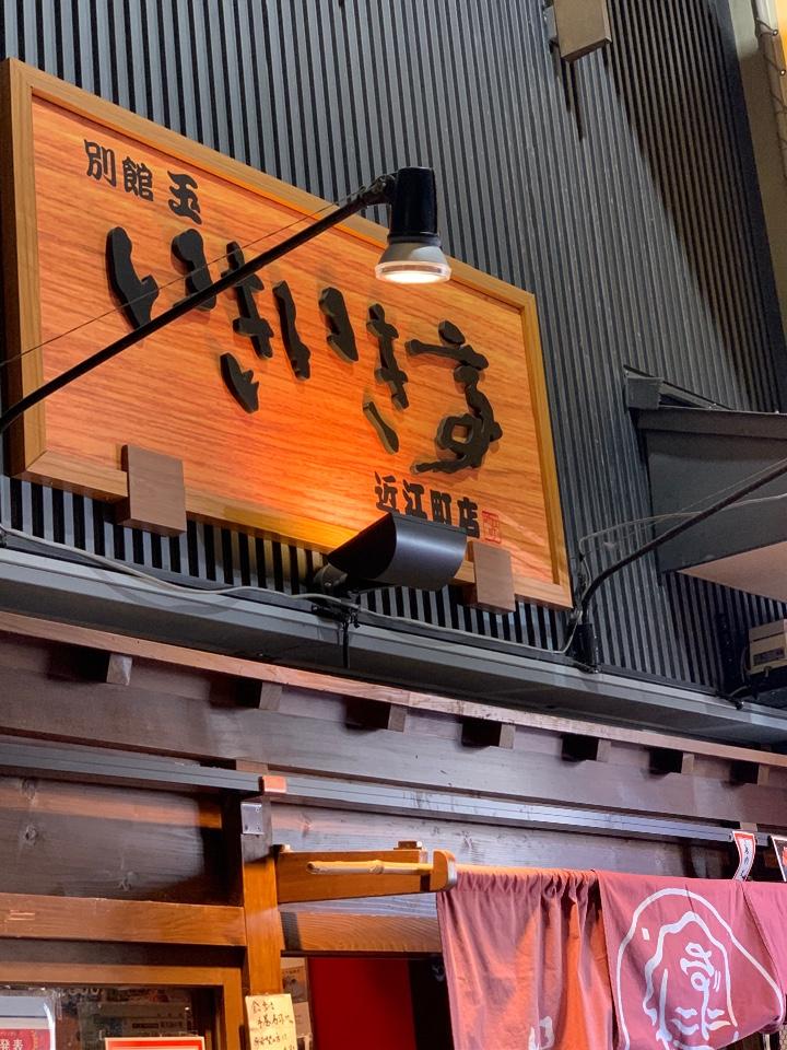 いきいき亭 近江町店の口コミ