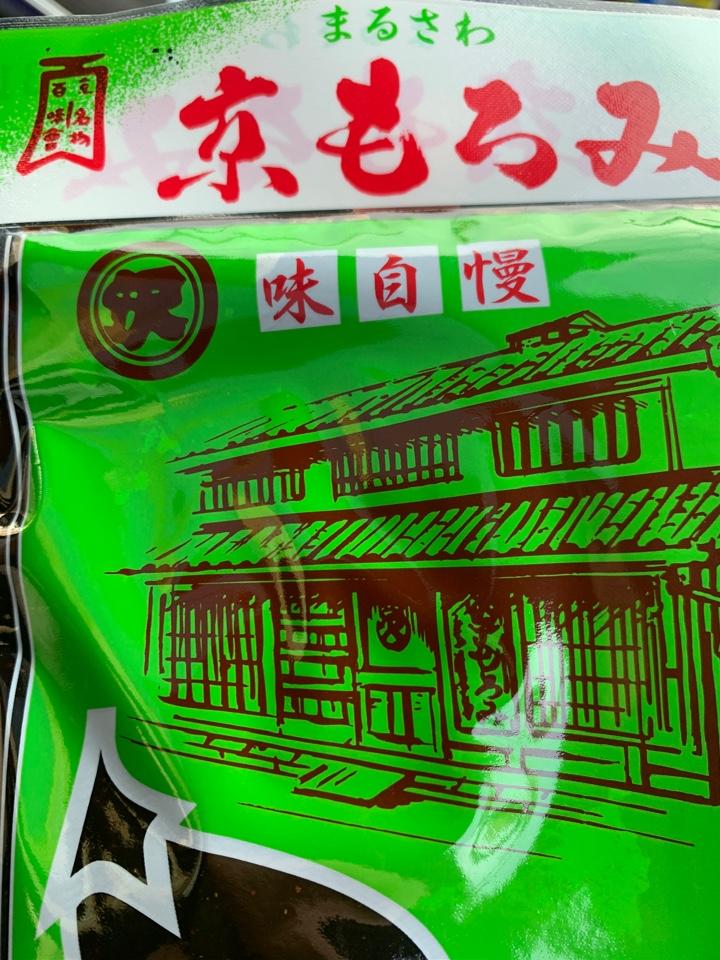 澤井醤油本店