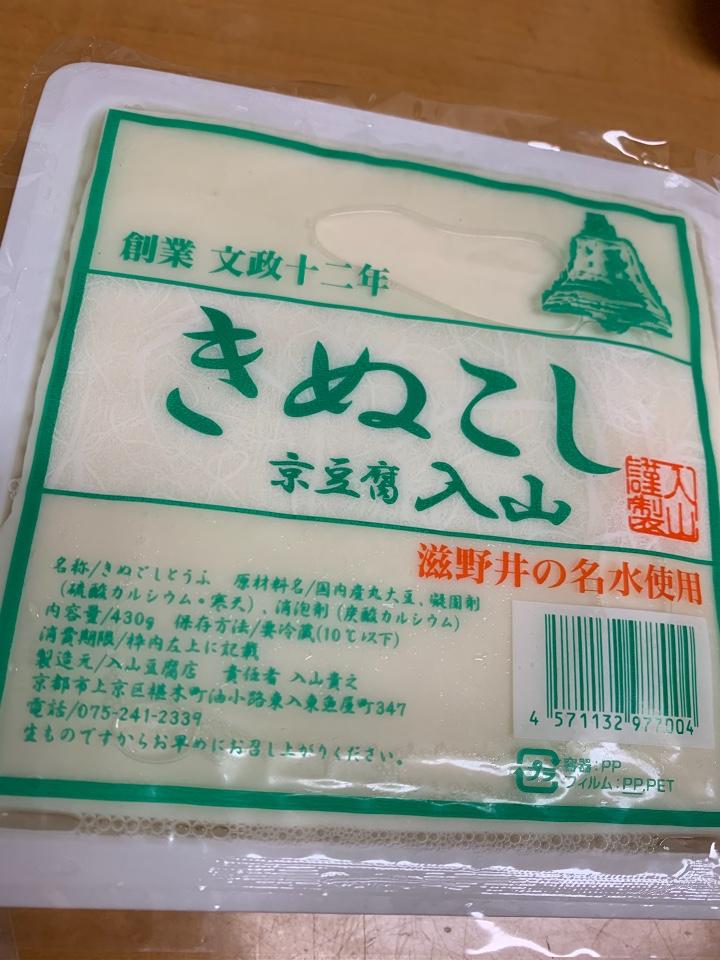 入山豆腐店