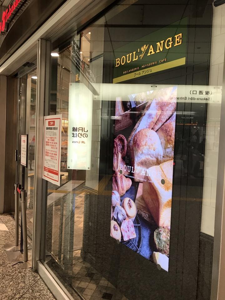 BOUL'ANGE JR名古屋髙島屋店の口コミ