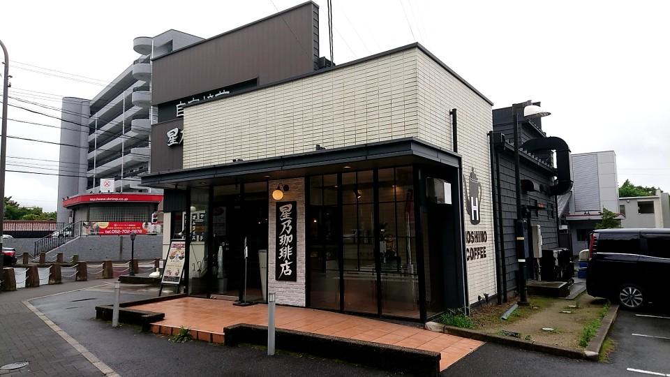 星乃珈琲店 名古屋名東店の口コミ