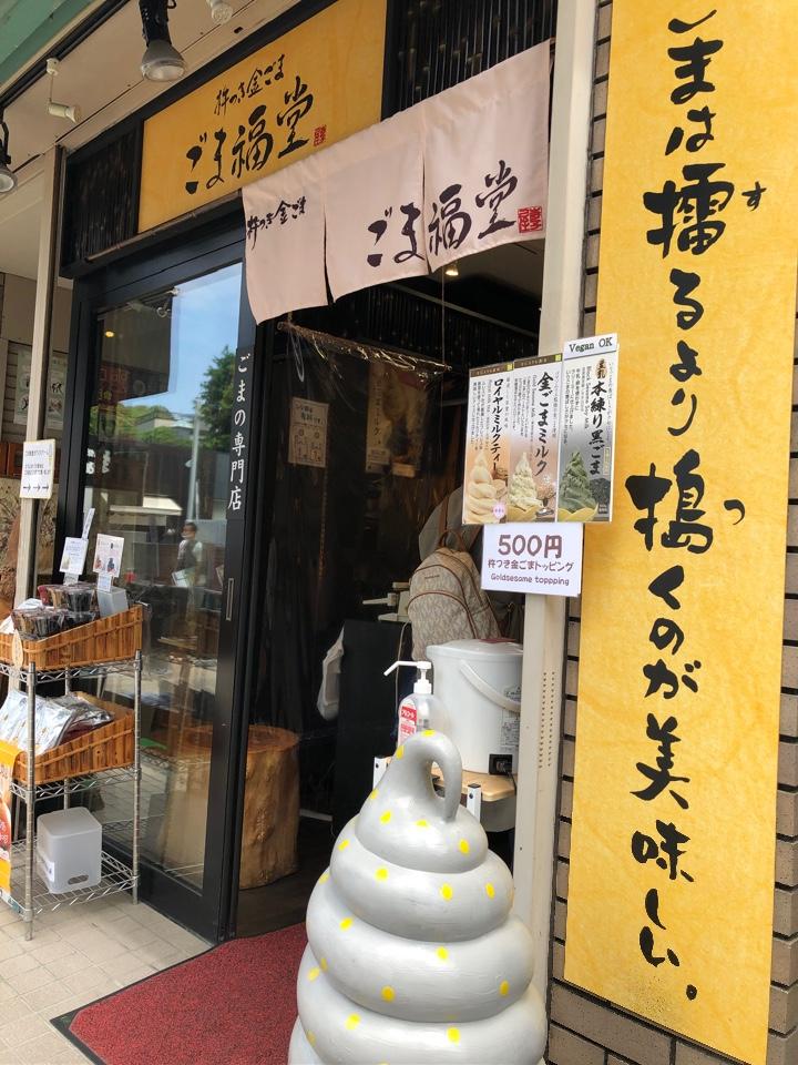 ごま福堂鎌倉店の口コミ