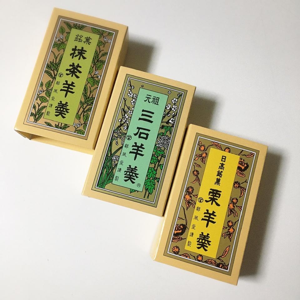 有限会社八木菓子舗の口コミ