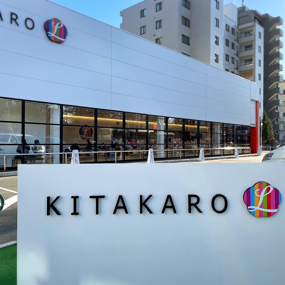 KITAKARO L (北菓楼)の口コミ