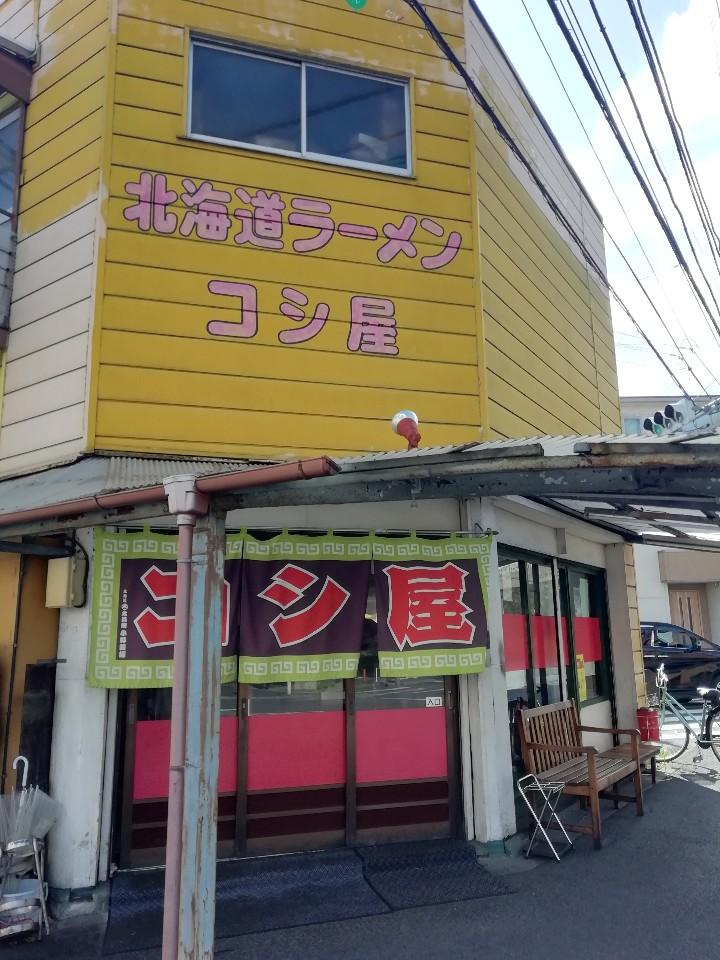 北海道ラーメンコシ屋