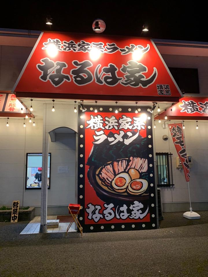 横浜家系ラーメン なるは家の口コミ