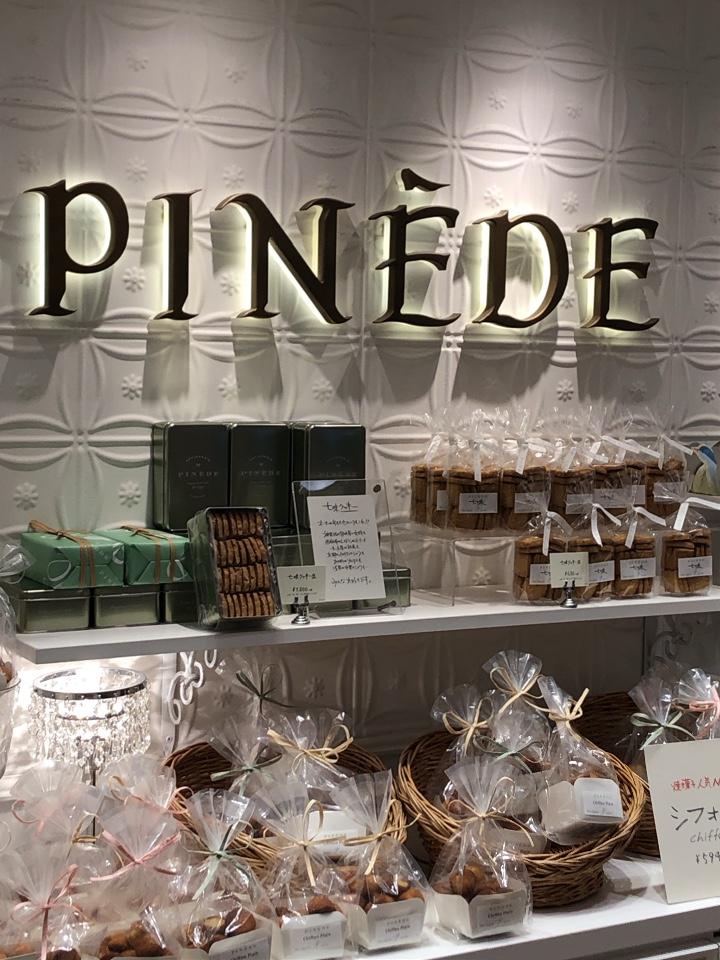 ピネード(PINEDE) 横浜店の口コミ