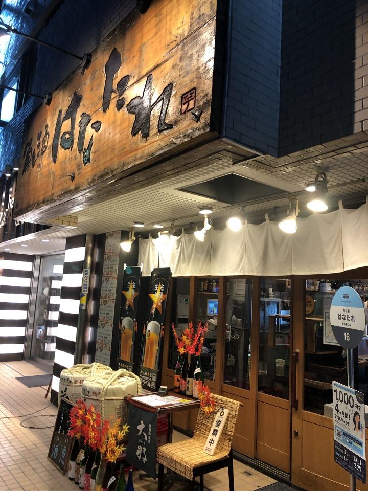 魚と酒 はなたれ 横浜東口店の口コミ