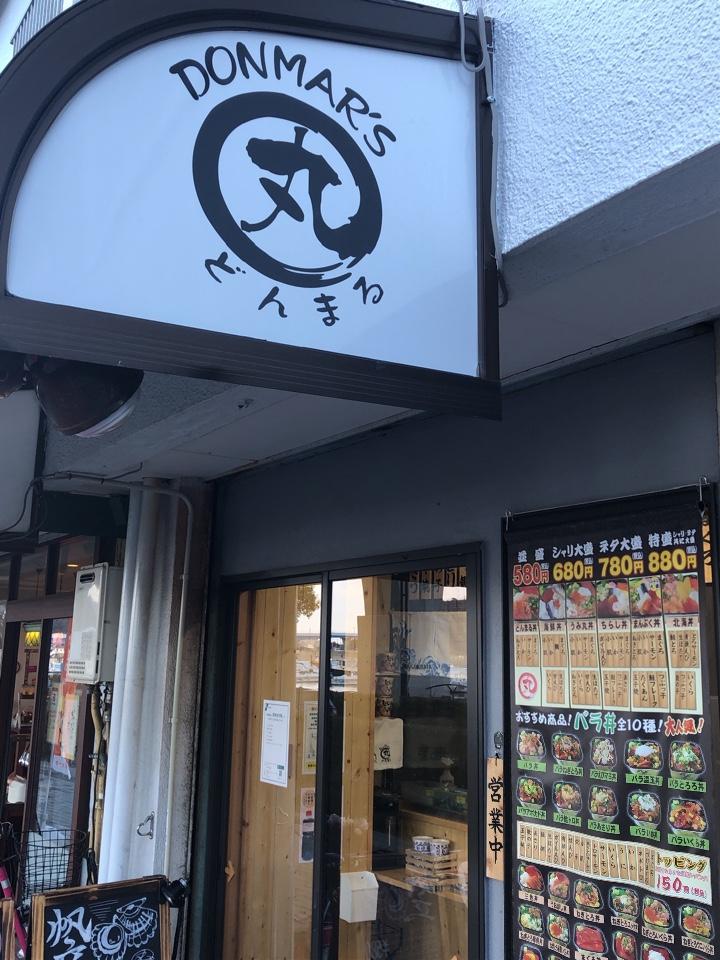 丼丸 金沢八景店の口コミ