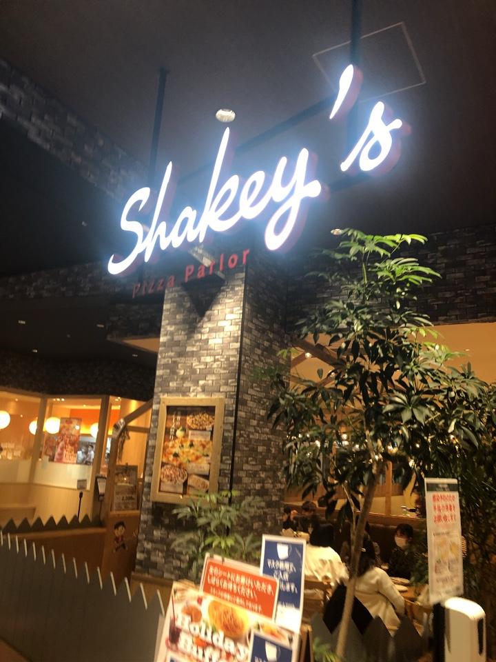 シェイキーズ イオンモール座間店の口コミ