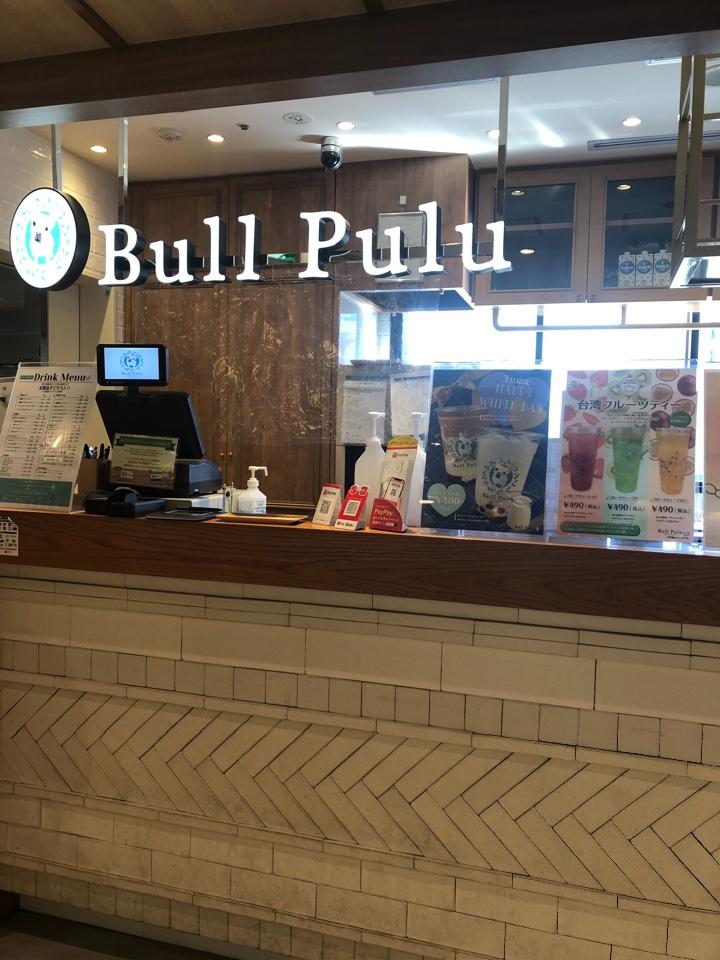 ブルパル(Bull Pulu) 仙台エスパル店の口コミ