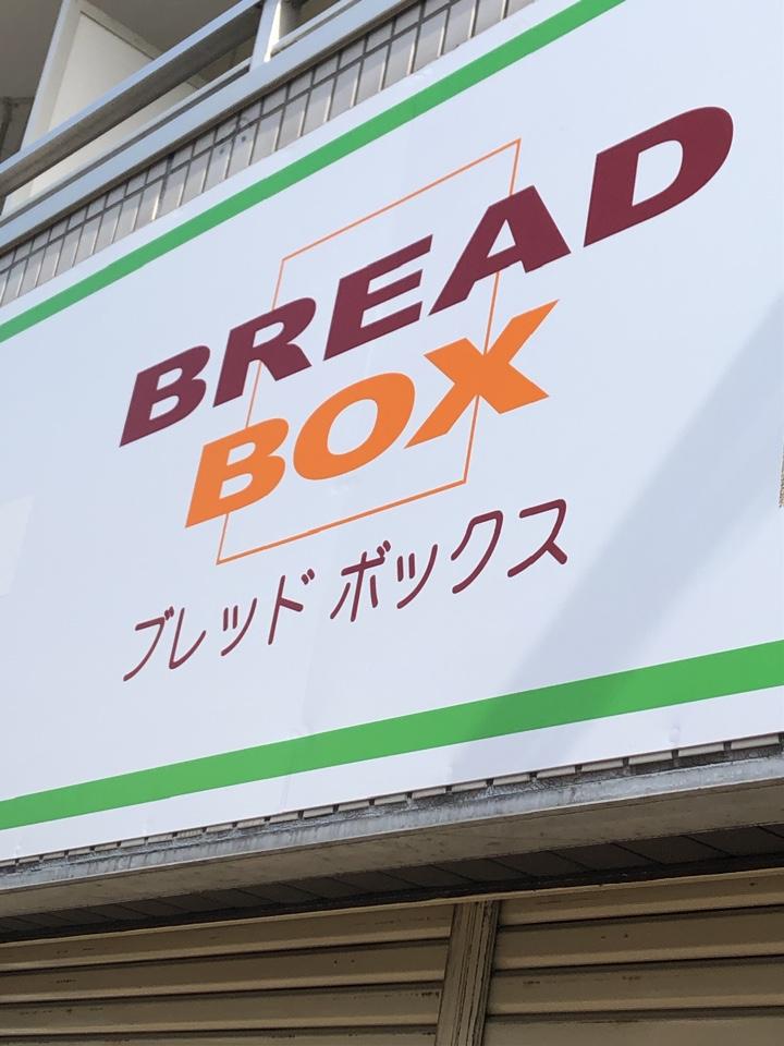 ブレッドボックス 三ツ沢店の口コミ