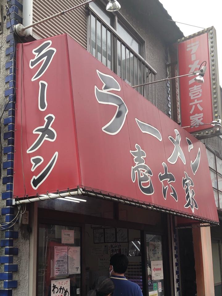 壱六家  磯子本店の口コミ