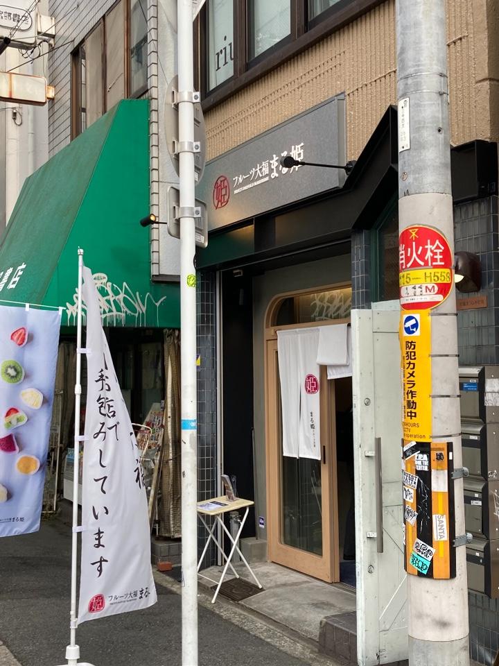 フルーツ大福まる姫 四ツ橋店の口コミ