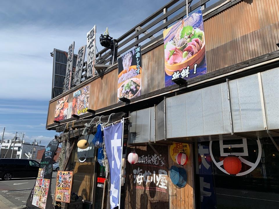 湘南浜焼センター海女小屋