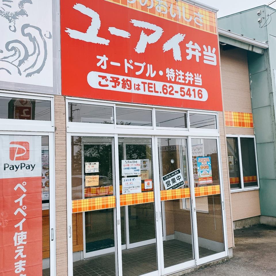 ユーアイ 坂町店の口コミ