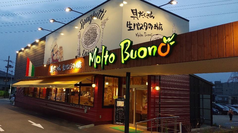 Molto Buono モルト・ボーノ 三田176号線店の口コミ