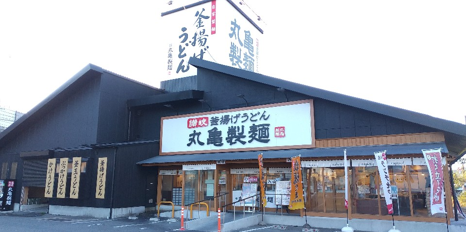 丸亀製麺 高砂北店の口コミ