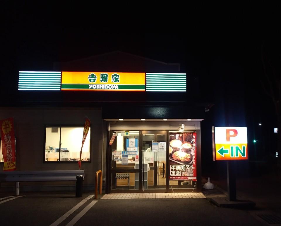 吉野家 175号線滝野社インター店の口コミ